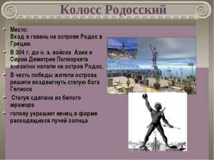 Колосс Родосский Место: Вход в гавань на острове Родос в Греции. В 304 г. до