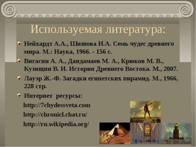 Используемая литература: Нейхардт А.А., Шишова И.А. Семь чудес древнего мира....