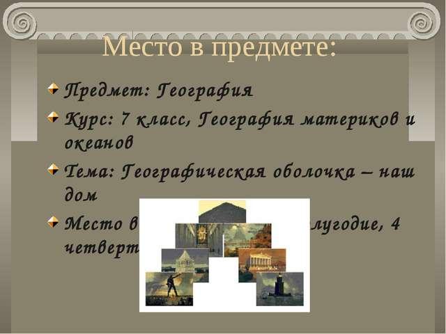 Место в предмете: Предмет: География Курс: 7 класс, География материков и оке...