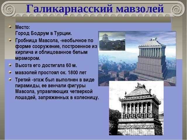Галикарнасский мавзолей Место: Город Бодрум в Турции. Гробница Мавсола, -необ...