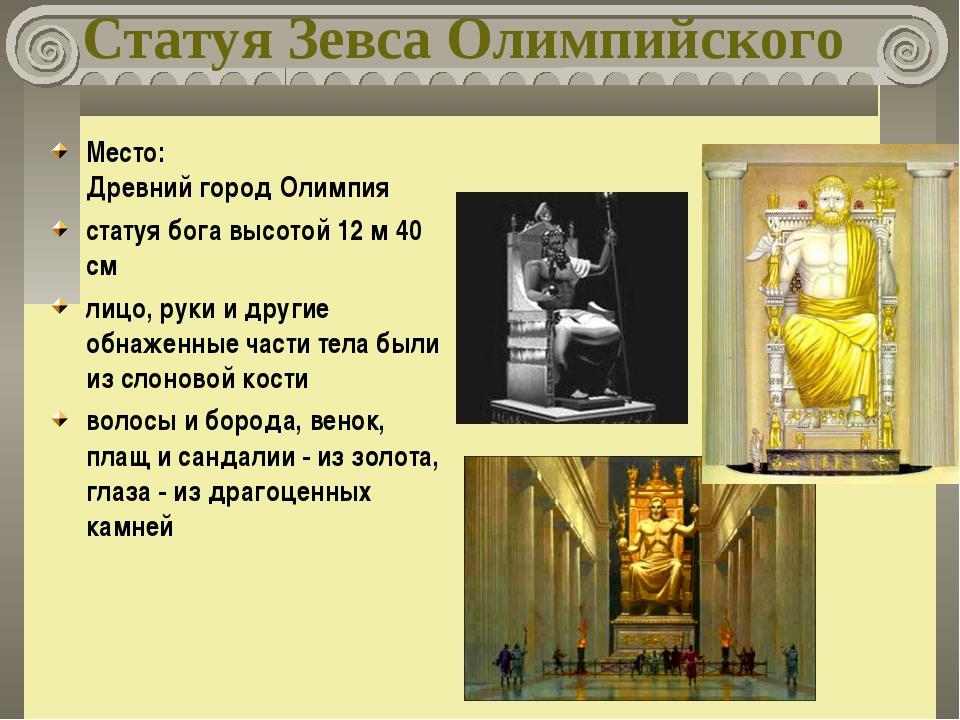 Статуя Зевса Олимпийского Место: Древний город Олимпия статуя бога высотой 12...