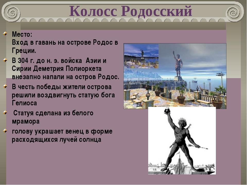 Колосс Родосский Место: Вход в гавань на острове Родос в Греции. В 304 г. до...