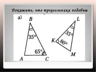 Докажите, что треугольники подобны