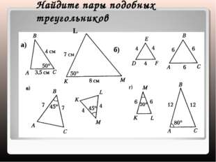 Найдите пары подобных треугольников а) б) L
