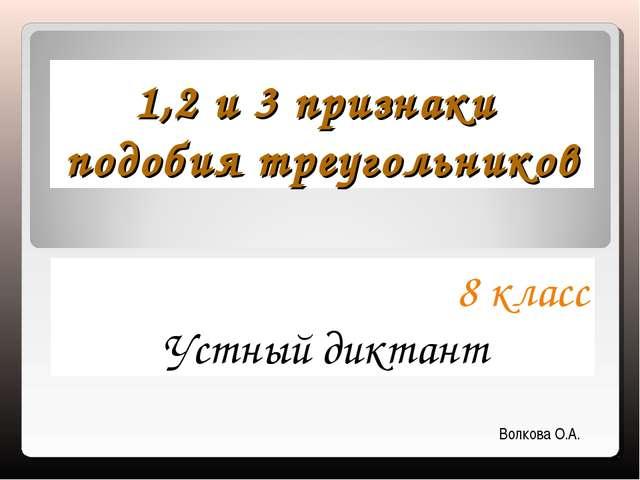 1,2 и 3 признаки подобия треугольников 8 класс Устный диктант Волкова О.А.