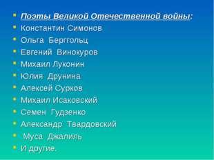 Поэты Великой Отечественной войны: Константин Симонов Ольга Берггольц Евгени