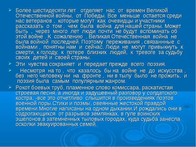 Более шестидесяти лет отделяет нас от времен Великой Отечественной войны, от...
