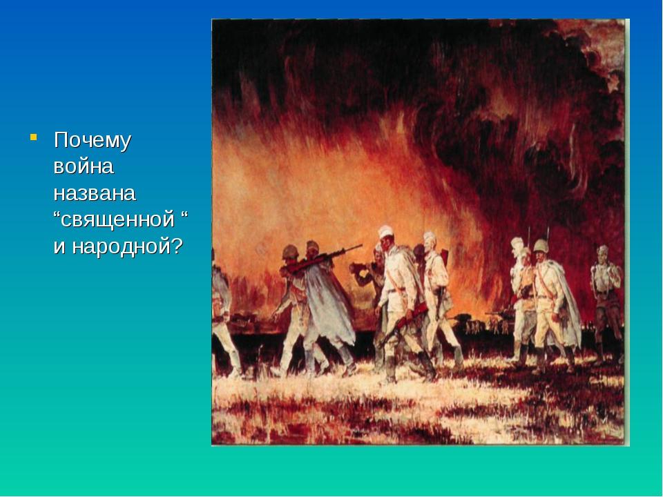 """Почему война названа """"священной """" и народной?"""