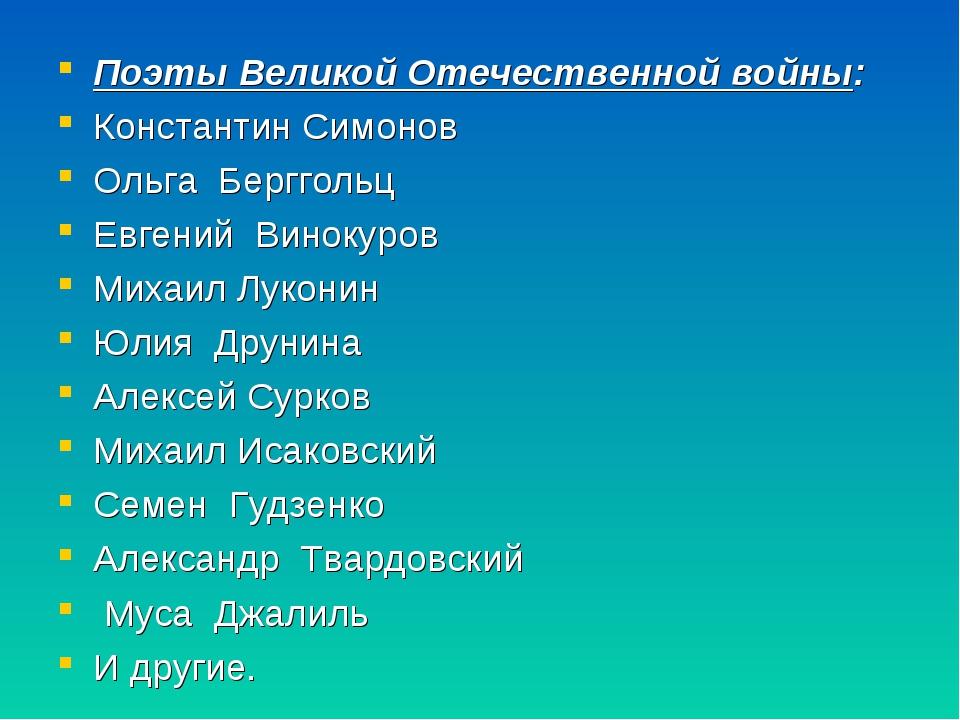 Поэты Великой Отечественной войны: Константин Симонов Ольга Берггольц Евгени...