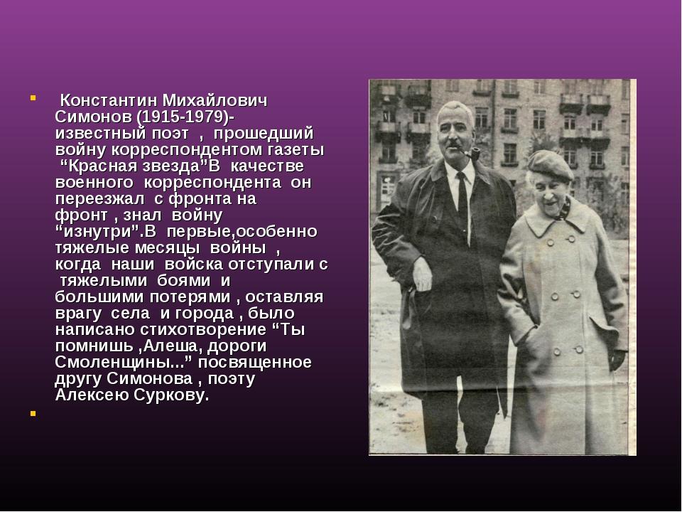 Константин Михайлович Симонов (1915-1979)- известный поэт , прошедший войну...