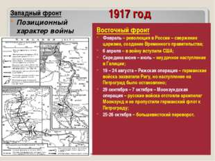 1917 год Западный фронт Позиционный характер войны Восточный фронт Февраль –