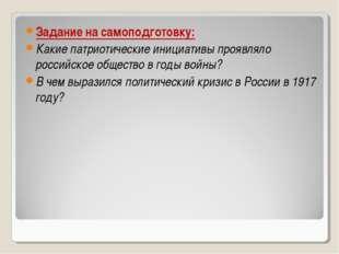 Задание на самоподготовку: Какие патриотические инициативы проявляло российск