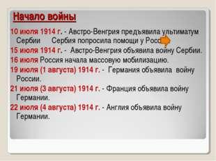 Начало войны 10 июля 1914 г. - Австро-Венгрия предъявила ультиматум Сербии Се