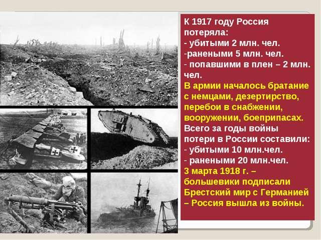 К 1917 году Россия потеряла: - убитыми 2 млн. чел. ранеными 5 млн. чел. попав...