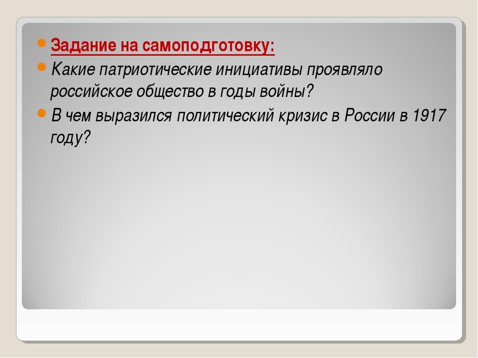 Задание на самоподготовку: Какие патриотические инициативы проявляло российск...