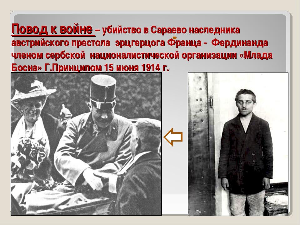 Повод к войне – убийство в Сараево наследника австрийского престола эрцгерцог...