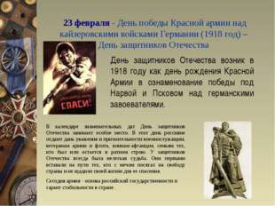 23 февраля - День победы Красной армии над кайзеровскими войсками Германии (1