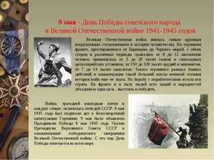 9 мая - День Победы советского народа в Великой Отечественной войне 1941-1945