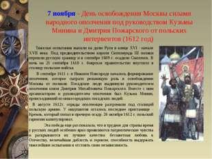 7 ноября - День освобождения Москвы силами народного ополчения под руководств