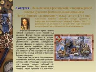 9 августа - День первой в российской истории морской победы русского флота по