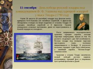 11 сентября - День победы русской эскадры под командованием Ф. Ф. Ушакова над