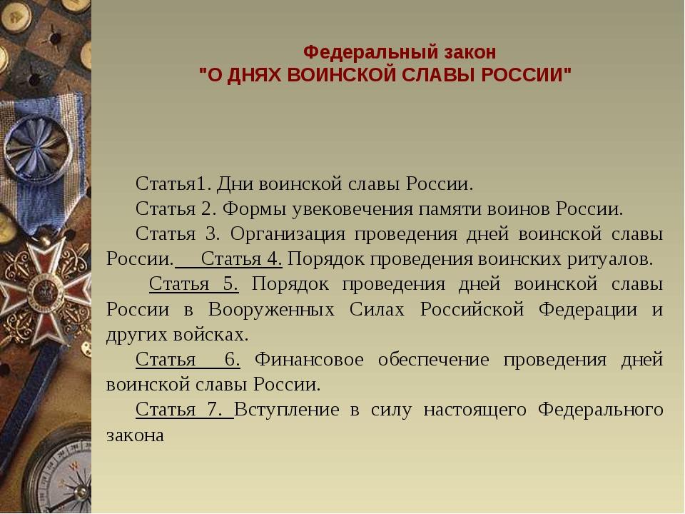 """Федеральный закон """"О ДНЯХ ВОИНСКОЙ СЛАВЫ РОССИИ"""" Статья1. Дни воинской славы..."""
