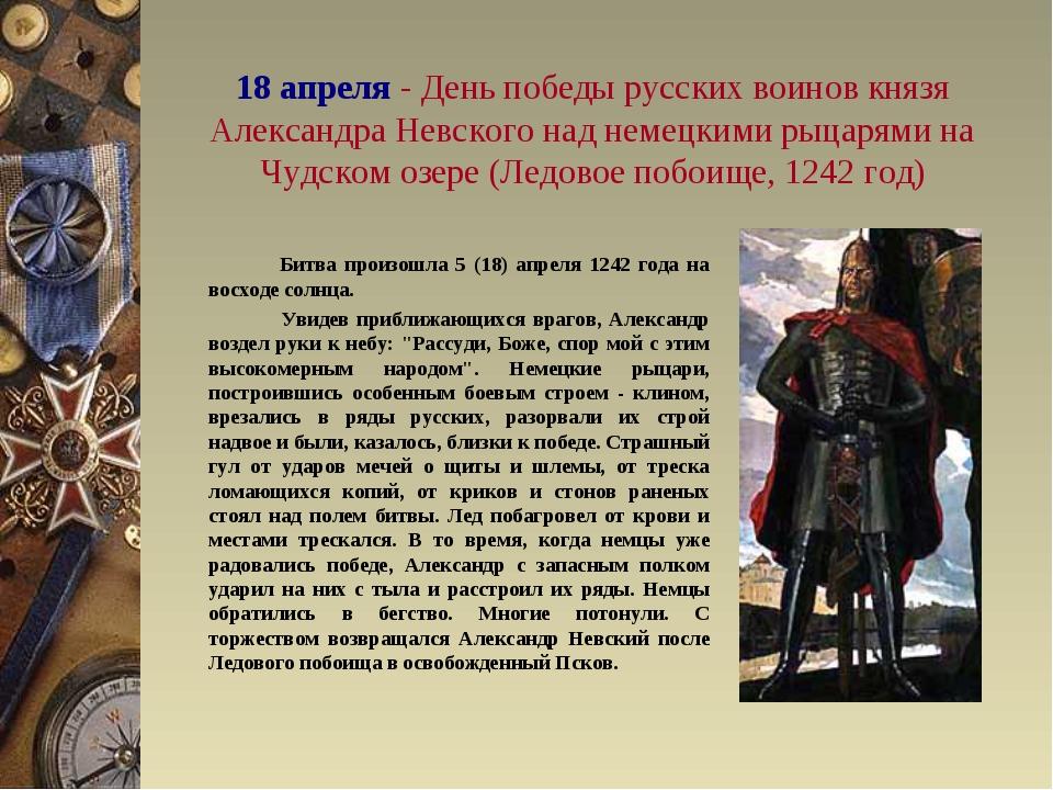 18 апреля - День победы русских воинов князя Александра Невского над немецким...