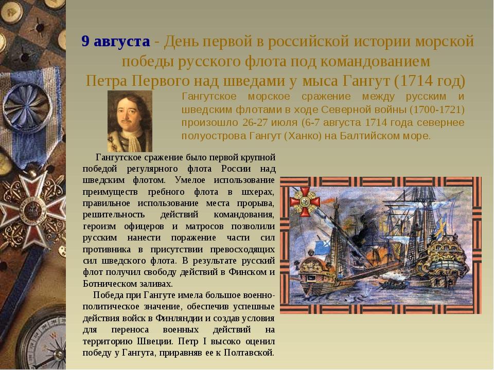 9 августа - День первой в российской истории морской победы русского флота по...