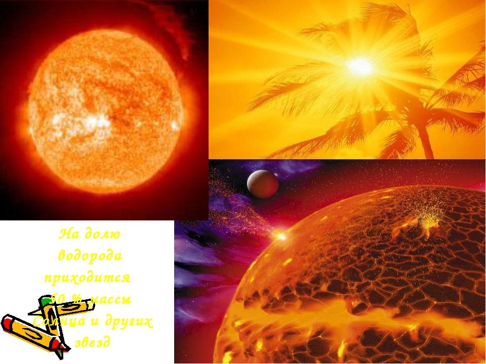 На долю водорода приходится 50 % массы Солнца и других звезд