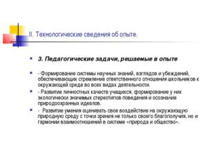 II. Технологические сведения об опыте. 3. Педагогические задачи, решаемые в о