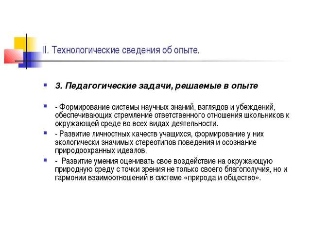 II. Технологические сведения об опыте. 3. Педагогические задачи, решаемые в о...
