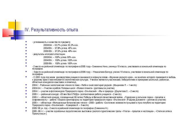 IV. Результативность опыта - успеваемость и качество по предмету 2003/04г. –...