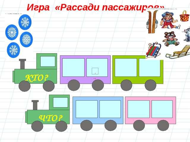 Игра «Рассади пассажиров»