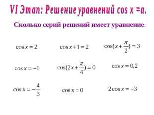 Сколько серий решений имеет уравнение: