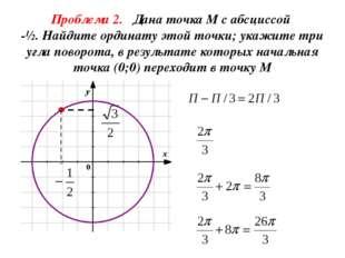 Проблема 2. Дана точка М с абсциссой -½. Найдите ординату этой точки; укажите