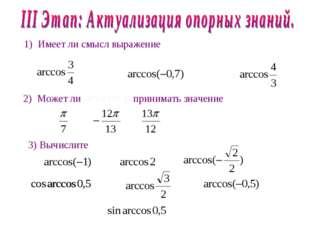 1) Имеет ли смысл выражение 2) Может ли arccos a принимать значение 3) Вычисл