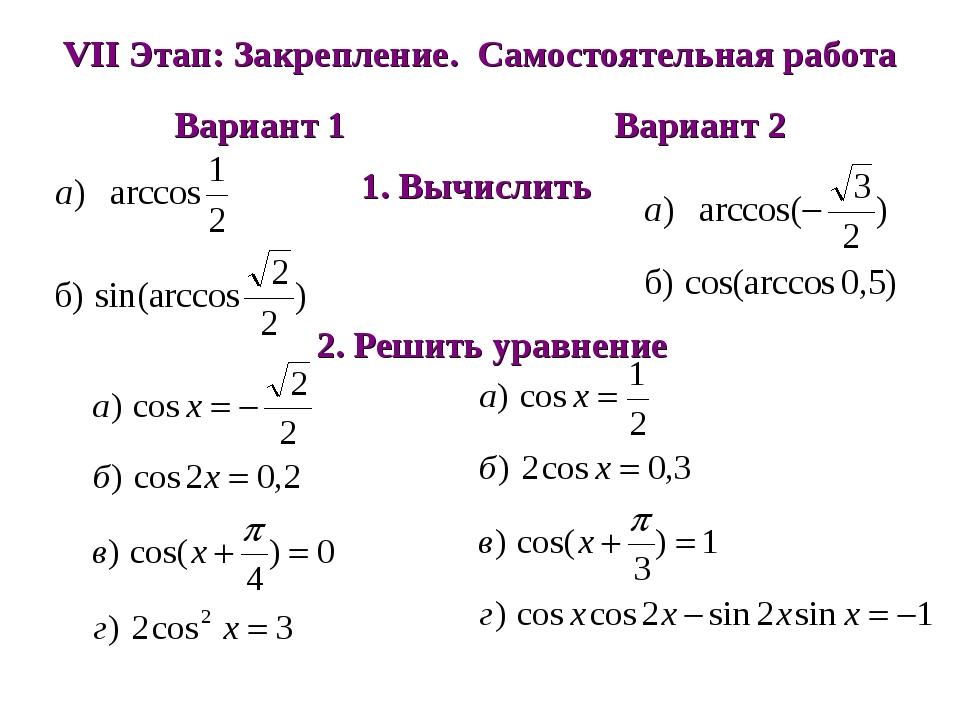 VII Этап: Закрепление. Самостоятельная работа Вариант 1 Вариант 2 1. Вычислит...