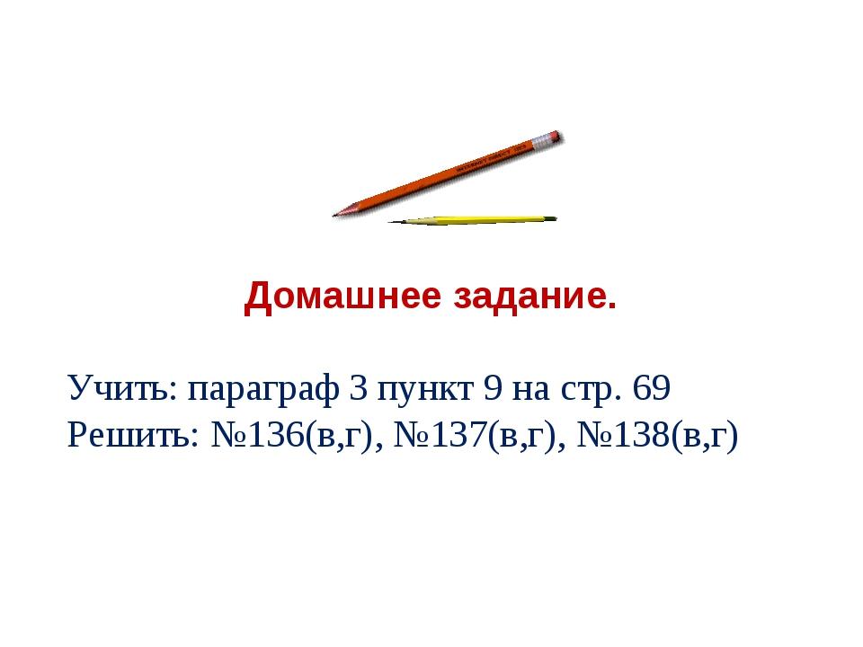 Домашнее задание. Учить: параграф 3 пункт 9 на стр. 69 Решить: №136(в,г), №1...