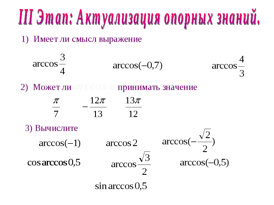 1) Имеет ли смысл выражение 2) Может ли arccos a принимать значение 3) Вычисл...