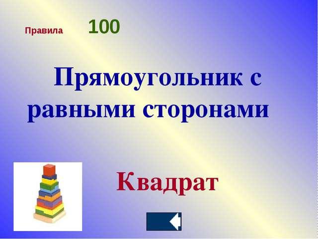 Прямоугольник с равными сторонами Квадрат Правила100