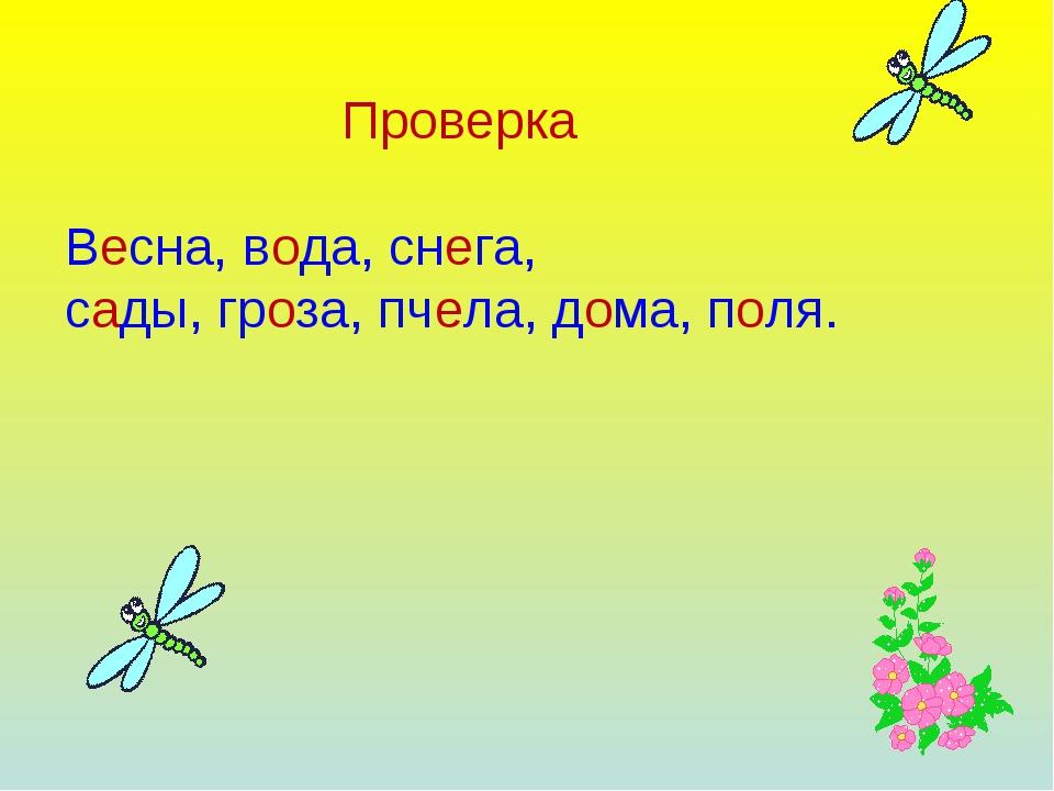 Проверка Весна, вода, снега, сады, гроза, пчела, дома, поля.