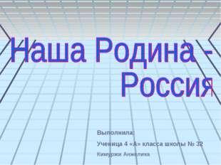 Выполнила: Ученица 4 «А» класса школы № 32 Кимуржи Анжелика