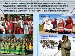 Русский народ Удмуртия Народы степи Народы Крайнего севера В России проживает