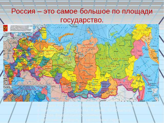 Россия – это самое большое по площади государство. В составе Российской Федер...