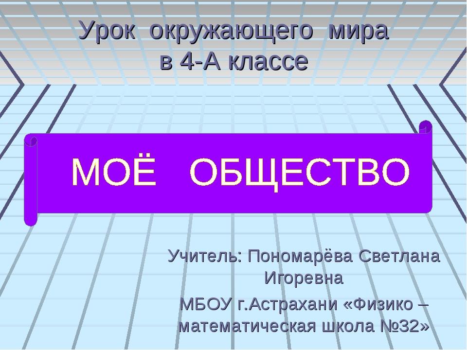 Урок окружающего мира в 4-А классе Учитель: Пономарёва Светлана Игоревна МБОУ...