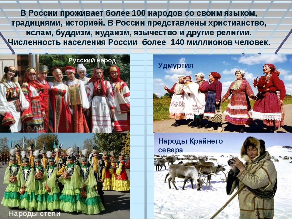 Русский народ Удмуртия Народы степи Народы Крайнего севера В России проживает...