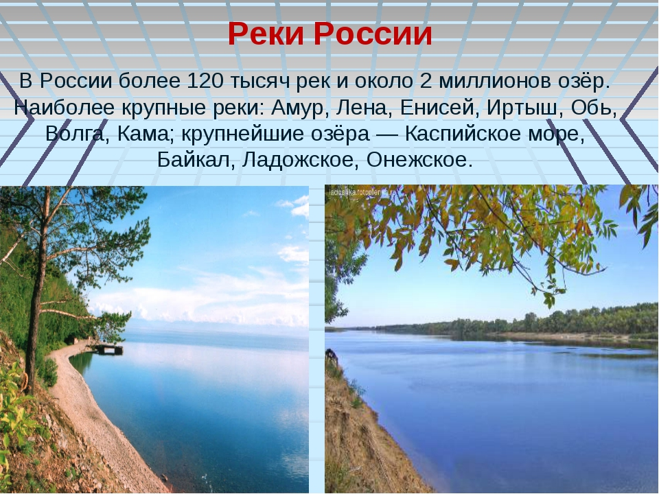 В России более 120 тысяч рек и около 2 миллионов озёр. Наиболее крупные реки:...