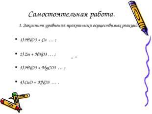 Самостоятельная работа. 1. Закончите уравнения практически осуществимых реак