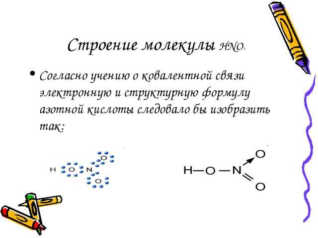 Строение молекулы HNO3 Согласно учению о ковалентной связи электронную и стр...