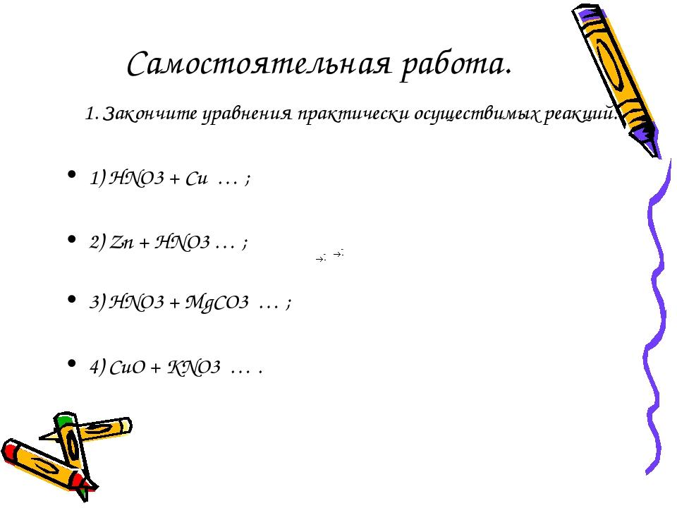Самостоятельная работа. 1. Закончите уравнения практически осуществимых реак...